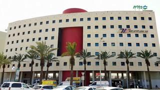 מרכז הבריאות זבולון