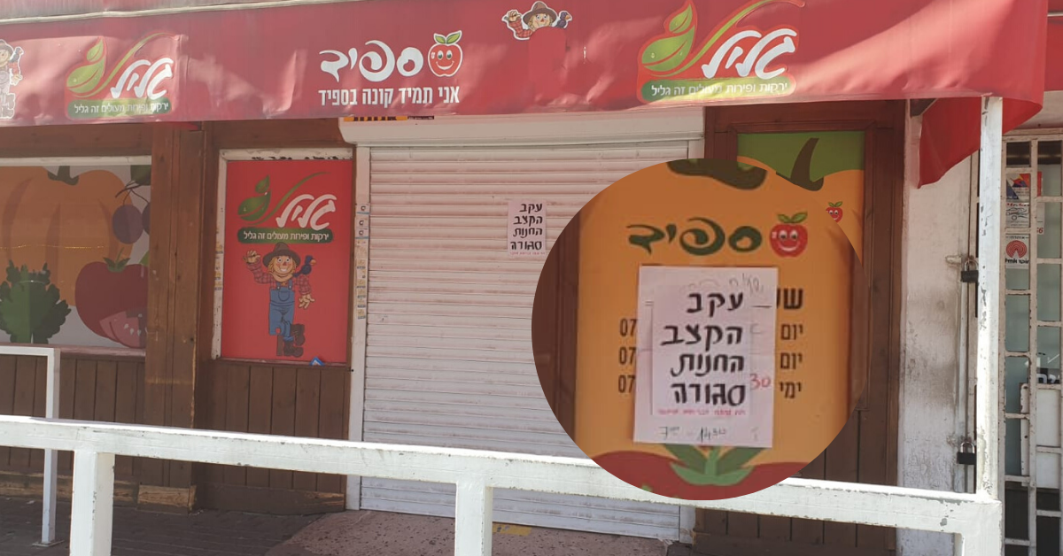 חנות ספיד ברחוב ז'בוטינסקי בקרית מוצקין