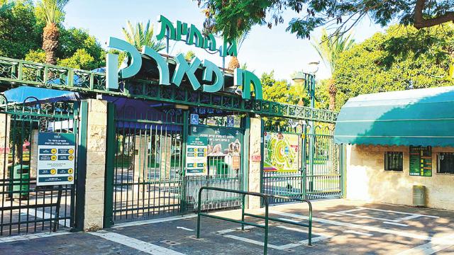 """""""גן ציבורי מיוחד"""". החי פארק"""
