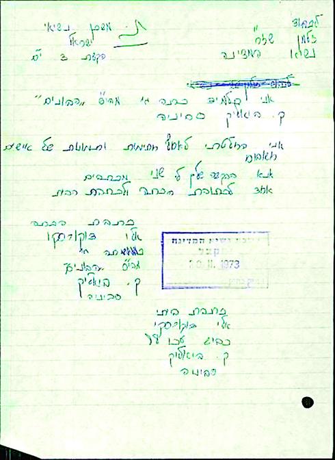 מכתב אלי דוקורסקי