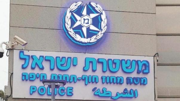 תחנת חיפה ומרחב חוף