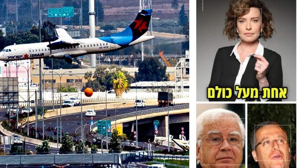 נחיתות בחיפה
